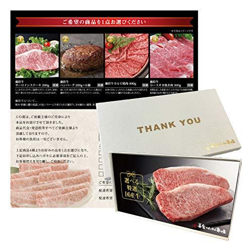 ギフト おとりよせグルメ 贈り物 プレゼント お肉 の ギフト券 thank you box 付き 選べる 特選 牛肉 熊本 藤彩牛 美食うまいもん市場