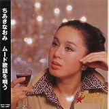 ちあきなおみ ムード歌謡を唄う 12CD-1182A