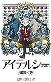 アイテルシー 1 (ジャンプコミックス)