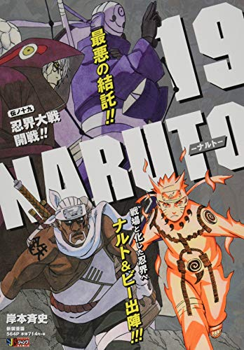 NARUTO 伝ノ19 (SHUEISHA JUMP REMIX)