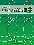 先生が選んだピアノ名曲120選Ⅲ(中~上級)