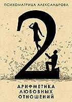 Арифметика любовных отношений (Психоматрица Ал&)