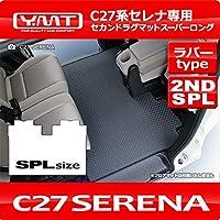YMT 新型セレナ C27 ラバー製セカンドラグマット スーパーロング C27-R-2ND-SPL