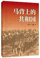 马背上的共和国(刘亚洲、金一南、乔良联袂推荐)
