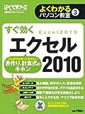 よくわかるパソコン教室3 すぐ効くエクセル2010 (よくわかるパソコン教室③)