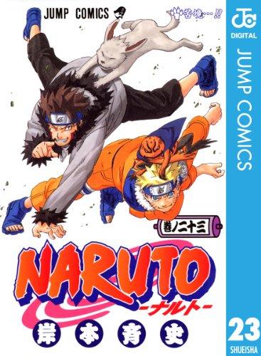 NARUTO―ナルト― モノクロ版 23 (ジャンプコミックスDIGITAL)
