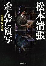 表紙: 歪んだ複写―税務署殺人事件―   松本清張