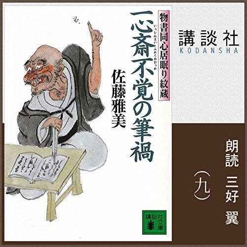 『一心斎不覚の筆禍 物書同心居眠り紋蔵 (九)』のカバーアート