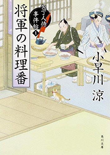 将軍の料理番 包丁人侍事件帖 (1) (角川文庫)