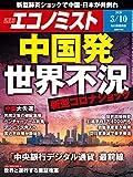 週刊エコノミスト 2020年03月10日号 [雑誌]