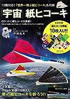 「宇宙」紙ヒコーキ (TJMOOK)