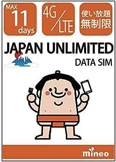 2年連続顧客総合満足度No.1獲得!!【mineoプリペイドsim】 日本国内MAX11日間 無制限 4GLTE 使い放題/365日3ヶ国語カスタマーサポート/ docomo回線 / 4GLTE / 使い切りプリペイドsimカード/同梱説明書2ヶ国語対応/Japan Travel SIM (マルチカットSIM「3-IN-1 SIM」 / データ量:無制限/利用可能期間:MAX11日間)mineo社規定により一時的に通信速度の制限を行うことがあります。大容量データの目安は1日あたり2GBを超えるデータ通信を行った場合となります。