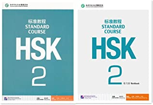 HSK Standard Course 2 SET - Textbook +Workbook (Chinese and English Edition)