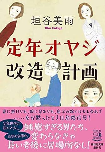 定年オヤジ改造計画 (祥伝社文庫)