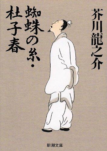 蜘蛛の糸・杜子春 (新潮文庫)
