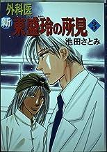 新外科医東盛玲の所見 (3) (ソノラマコミックス―眠れぬ夜の奇妙な話コミックス)