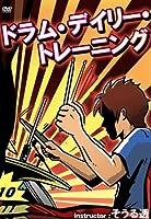 ドラム・デイリー・トレーニング/インストラクター:そうる透 [DVD]