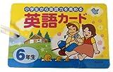 ピラミッド アルプスの少女ハイジ お勉強カード小6英語 BCH-6-E