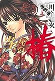 当て屋の椿【期間限定無料版】 1 (ジェッツコミックス)