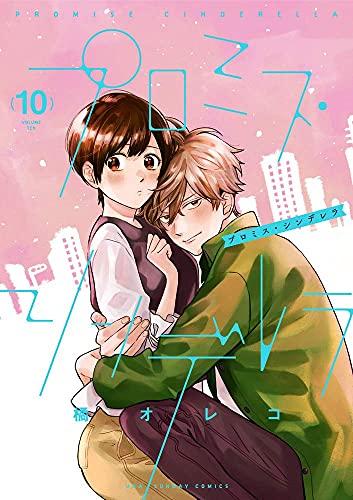 プロミス・シンデレラ コミック 1-10巻セット