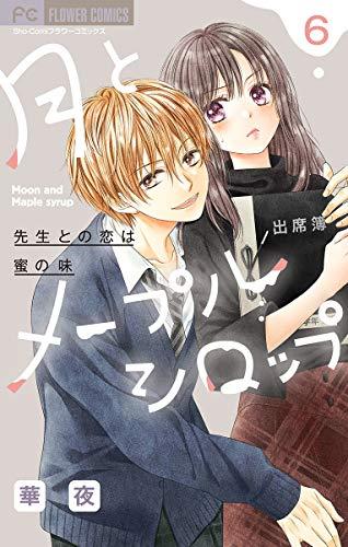 月とメープルシロップー先生との恋は蜜の味ー【マイクロ】(6) (フラワーコミックス)