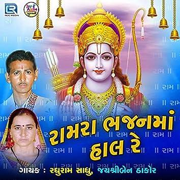 Ramara Bhajanma Hal Re