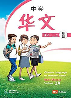 Basic Chinese Language Textbook 2A for Secondary Schools (BCLSS) (NT)