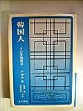 韓国人―その意識構造 (1975年)