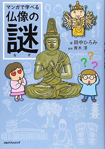 マンガで学べる仏像の謎 (単行本)の詳細を見る