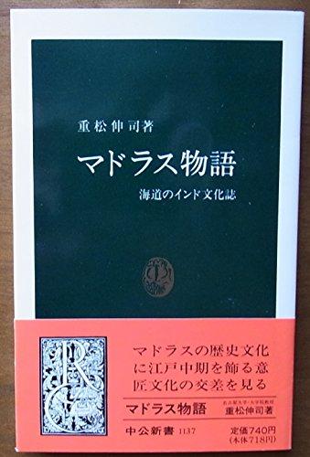 マドラス物語―海道のインド文化誌 (中公新書)の詳細を見る