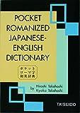 新ポケットローマ字和英辞典