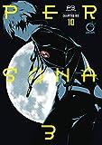 Persona 3 Volume 10 (Persona 3, 10)