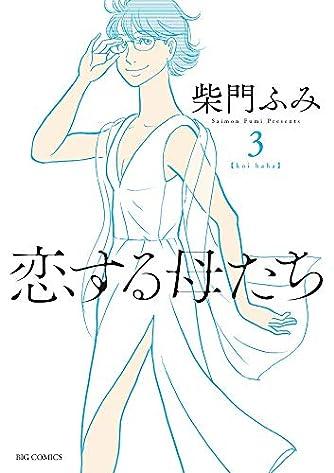 恋する母たち (3) (ビッグコミックス)