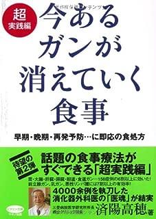 今あるガンが消えていく食事 超実践編 (ビタミン文庫)