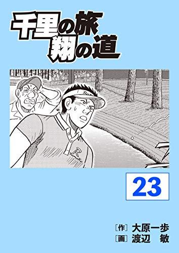 千里の旅 翔の道(23)