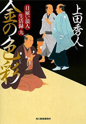 角川春樹事務所『日雇い浪人生活録(九) 金の色彩』