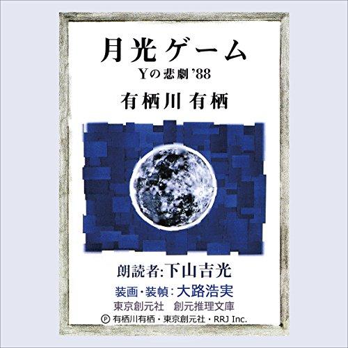 『月光ゲーム Yの悲劇'88』のカバーアート