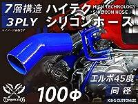 ハイテクノロジー シリコンホース エルボ 45度 同径 内径 100Φ ブルー ロゴマーク無し インタークーラー ターボ インテーク ラジェーター ライン パイピング 接続ホース 汎用品