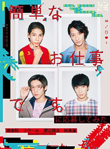 Iwamoto Hikaru Raul Watana - Kantan Na Oshigoto Desu.Ni Oubo Shitemita (3 Blu-Ray) [Edizione: Giappone]