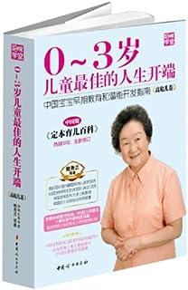 0-3岁儿童最佳的人生开端:中国宝宝早期教育和潜能开发指南(高危儿卷)(中国版)