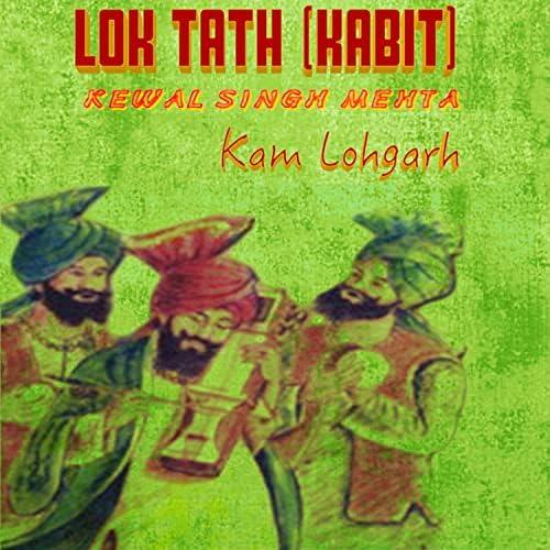 Kam Lohgarh feat. Kewal Singh Mehta