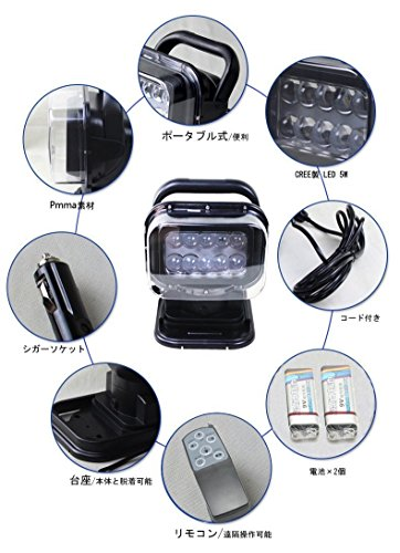 『リモコン式LEDサーチライト(lrs-001)』