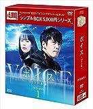 ボイス~112の奇跡~ DVD-BOX1<シンプルBOX 5,000円シリーズ>[DVD]