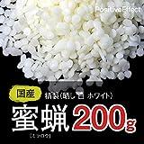 国産 蜜蝋 (ミツロウ) 精製 (晒し) (200g)