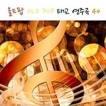 올드팝 OLD POP 태교 연주곡 40곡 (피아노PIANO)