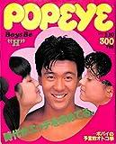 POPEYE (ポパイ) 1985年1月10日号 時代がエッチを求めてる。