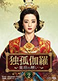 独孤伽羅~皇后の願い~ DVD-BOX2[DVD]