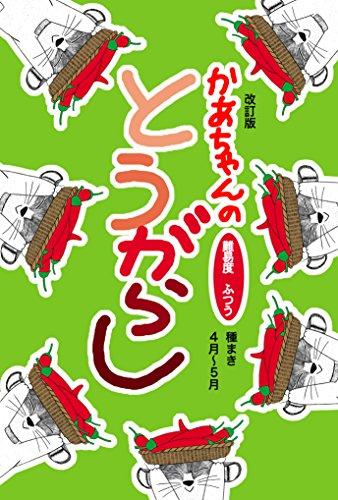 Kachan no Totarashi Kaitei-ban Kachan no kateisaien series (Japanese Edition)