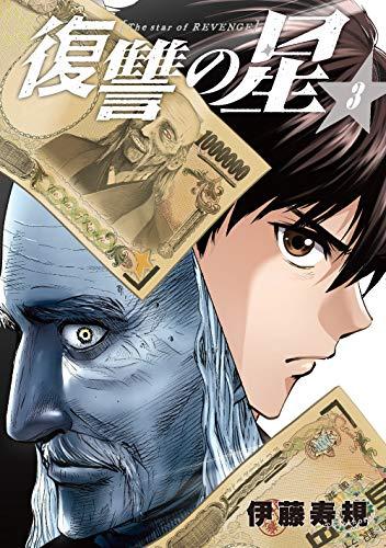 復讐の星(3) (ヤングガンガンコミックス)の詳細を見る