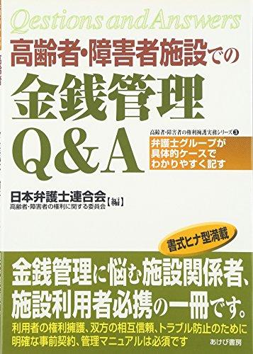 高齢者・障害者施設での金銭管理Q&A (高齢者・障害者の権利擁護実務シリーズ)